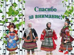 Корниенко Т.Ф. Корниенко Т.Ф.