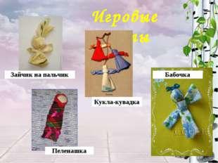 Игровые куклы Зайчик на пальчик Кукла-кувадка Бабочка Пеленашка