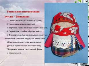 Технология изготовления куклы – Зернушки: 1. Сшить мешочек из белой х/б ткани