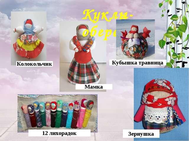 Куклы-обереги Колокольчик Мамка Кубышка травница 12 лихорадок Зернушка