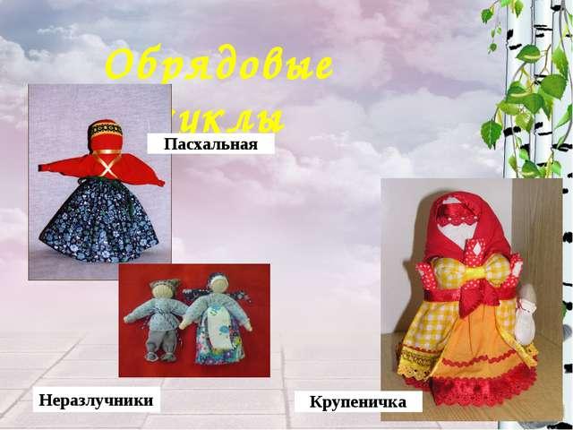 Обрядовые куклы Неразлучники Пасхальная Крупеничка