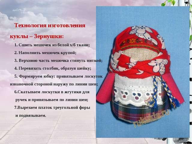 Технология изготовления куклы – Зернушки: 1. Сшить мешочек из белой х/б ткани...