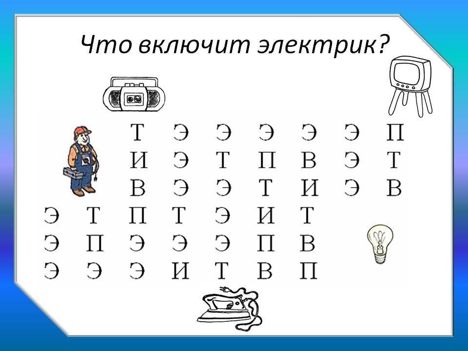 C:\Users\user\Documents\_Мамина\_Портфолио ТЛ\_Выступления и занятия\АБВГДейка\_по Жуковой\2 полугодие\27 - Э\Э\Слайд10.JPG