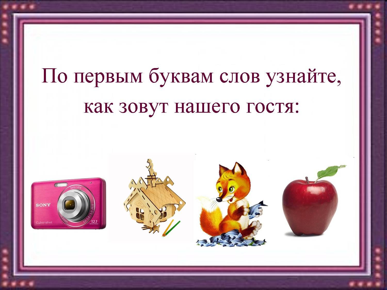 C:\Users\user\Documents\_Мамина\_Портфолио ТЛ\_Выступления и занятия\АБВГДейка\_по Жуковой\2 полугодие\29 - Ф\буква Ф\ф003.jpg