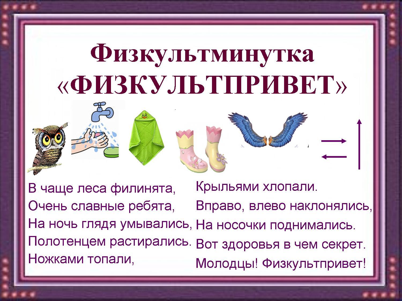 C:\Users\user\Documents\_Мамина\_Портфолио ТЛ\_Выступления и занятия\АБВГДейка\_по Жуковой\2 полугодие\29 - Ф\буква Ф\ф007.jpg