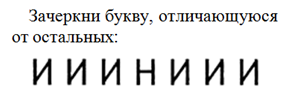 C:\Users\user\YandexDisk\Скриншоты\буква и.png