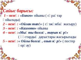 Сайыс барысы: 1 – кезең: «Бинго» ойыны ( сұрақтар қойылады) 2 – кезең: «Ойлан