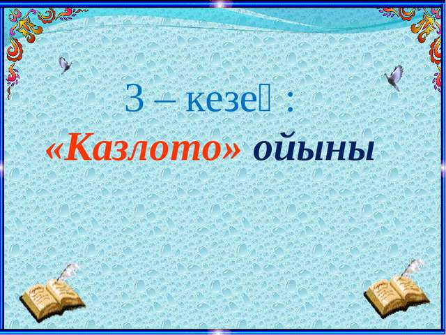 3 – кезең: «Казлото» ойыны