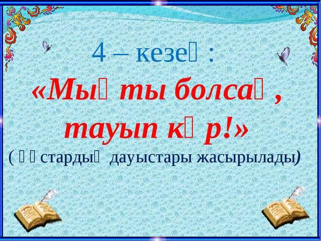 4 – кезең: «Мықты болсаң, тауып көр!» ( құстардың дауыстары жасырылады)