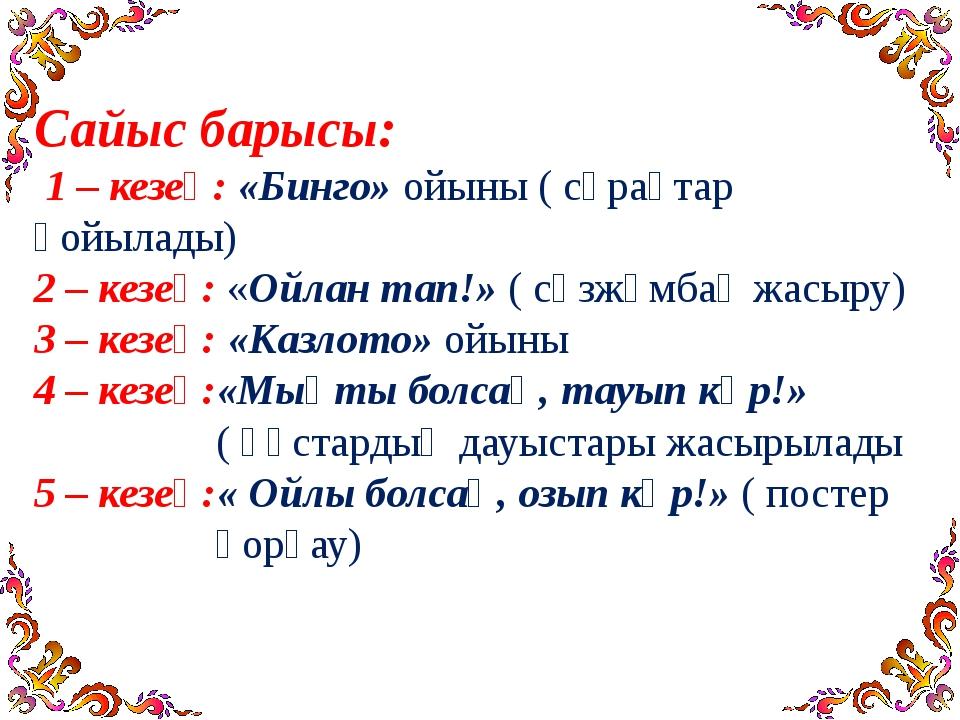Сайыс барысы: 1 – кезең: «Бинго» ойыны ( сұрақтар қойылады) 2 – кезең: «Ойлан...