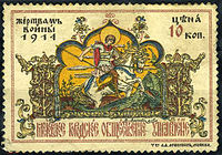 http://upload.wikimedia.org/wikipedia/commons/thumb/b/bf/Stamps_of_Moskow_Vasnetsov.jpg/200px-Stamps_of_Moskow_Vasnetsov.jpg