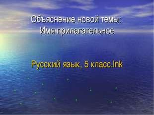 Объяснение новой темы: Имя прилагательное Русский язык, 5 класс.lnk