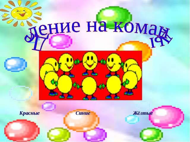 Красные Синие Жёлтые