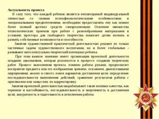 Содержание проекта 1. Экскурсия в город Новосибирск «Монумент Славы» 2. Речь