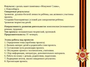 Результат: сделать макет памятника «Монумент Славы», г. Новосибирск Ожидаемые