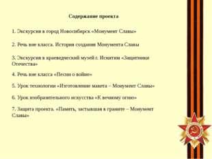 Автор проекта: Замосковцева Татьяна Геннадьевна. Родилась в небольшом рабочем