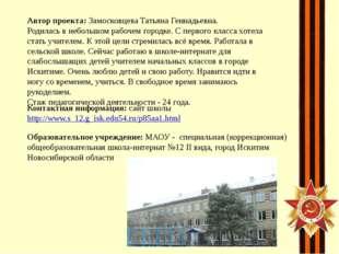 Экскурсия в город Новосибирск «Монумент Славы»