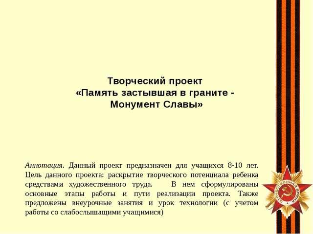 Творческий проект «Память застывшая в граните - Монумент Славы» Аннотация. Да...