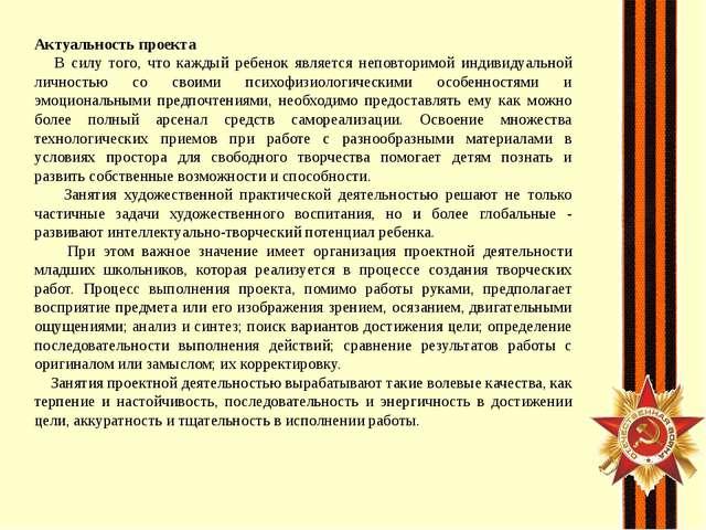 Содержание проекта 1. Экскурсия в город Новосибирск «Монумент Славы» 2. Речь...