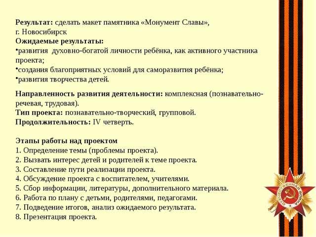 Результат: сделать макет памятника «Монумент Славы», г. Новосибирск Ожидаемые...