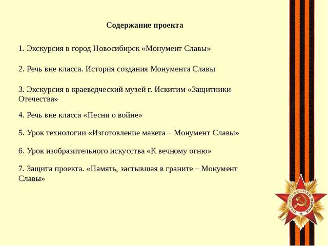 Автор проекта: Замосковцева Татьяна Геннадьевна. Родилась в небольшом рабочем...