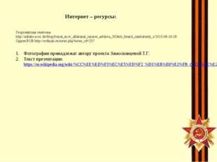 Фотографии принадлежат автору проекта Замосковцевой Т.Г. Текст презентации. h