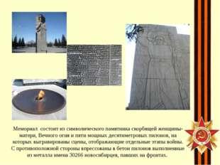 Мемориал состоит из символического памятника скорбящей женщины-матери,Вечно