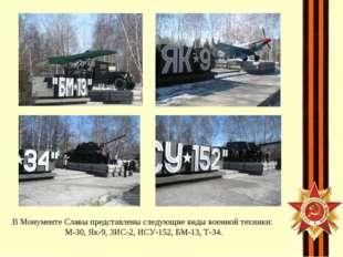 В Монументе Славы представлены следующие виды военной техники: М-30, Як-9, ЗИ