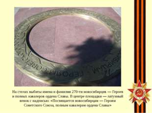 На стелах выбиты имена и фамилии 270-ти новосибирцев— Героев и полных кавале