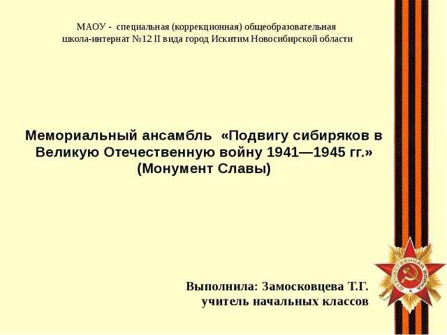 Мемориальный ансамбль «Подвигу сибиряков в Великую Отечественную войну 1941—...