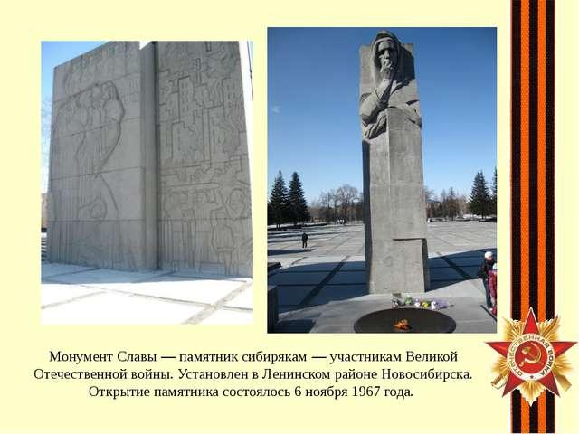 Монумент Славы— памятник сибирякам— участникам Великой Отечественной войны....