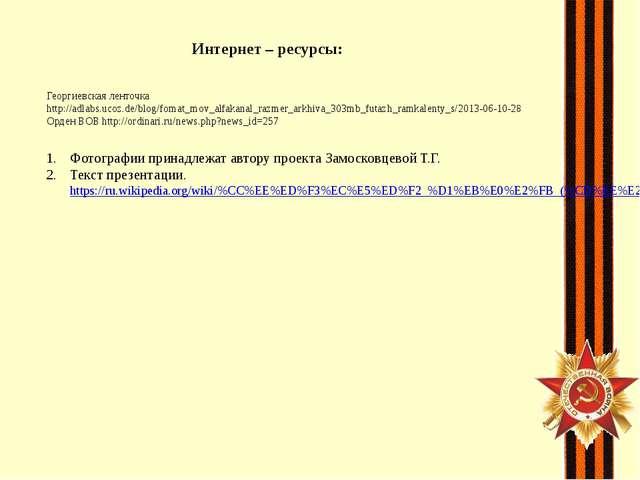 Фотографии принадлежат автору проекта Замосковцевой Т.Г. Текст презентации. h...