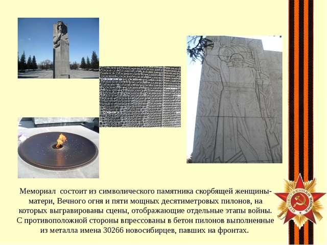 Мемориал состоит из символического памятника скорбящей женщины-матери,Вечно...