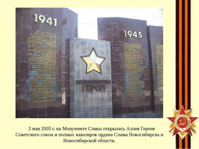 3 мая 2005г. на Монументе Славы открылась АллеяГероев Советского союзаи п...