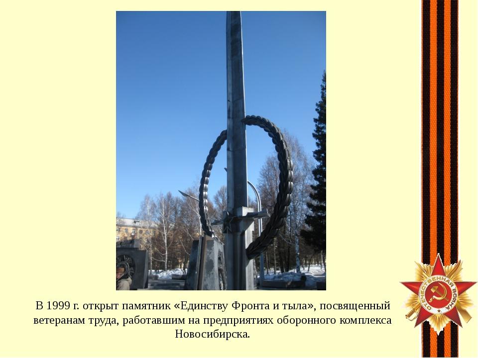 В 1999г. открыт памятник «Единству Фронта и тыла», посвященный ветеранам тру...