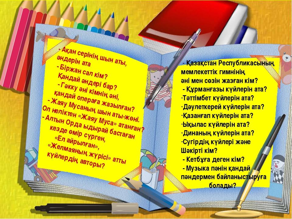 - Қазақстан Республикасының мемлекеттік гимнінің әні мен сөзін жазған кім? -...