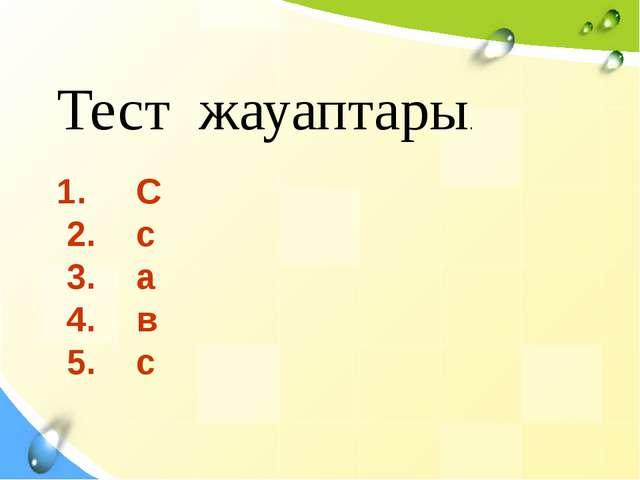 1. С 2. с 3. а 4. в 5. с Тест жауаптары.