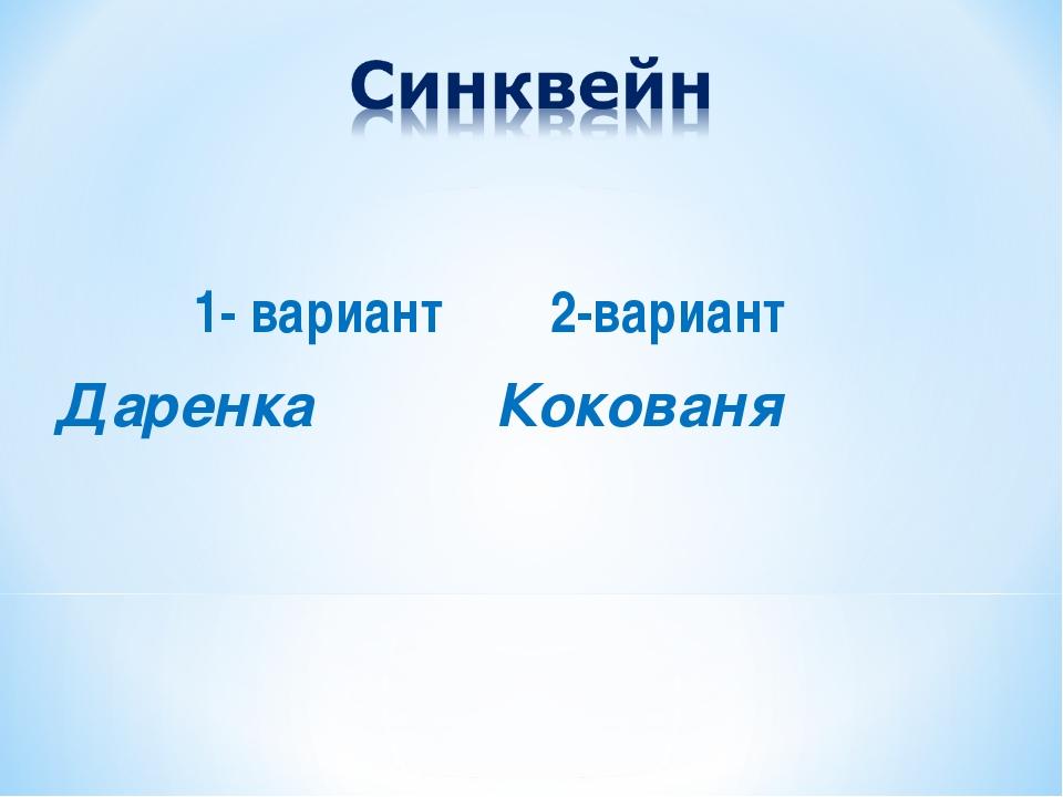 1- вариант 2-вариант Даренка Кокованя