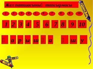 1 2 3 4 5 6 7 8 9 10 Жел патшасының тапсырмасы Ғ а р ы ш қ а ұ ш у 1 2 3 4 5