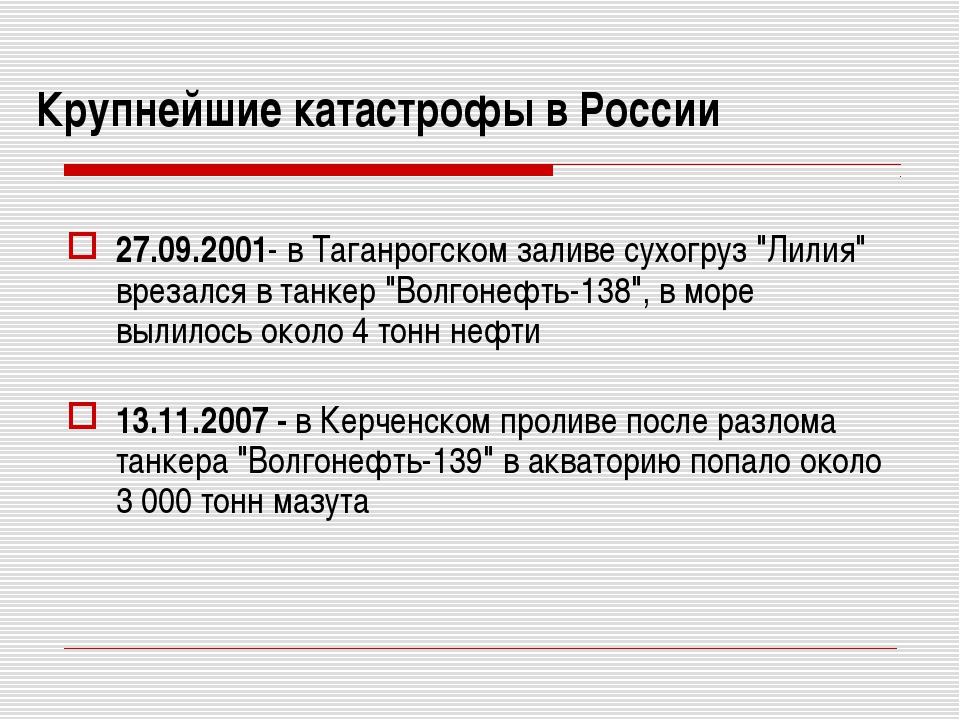 """Крупнейшие катастрофы в России 27.09.2001- в Таганрогском заливе сухогруз """"Ли..."""