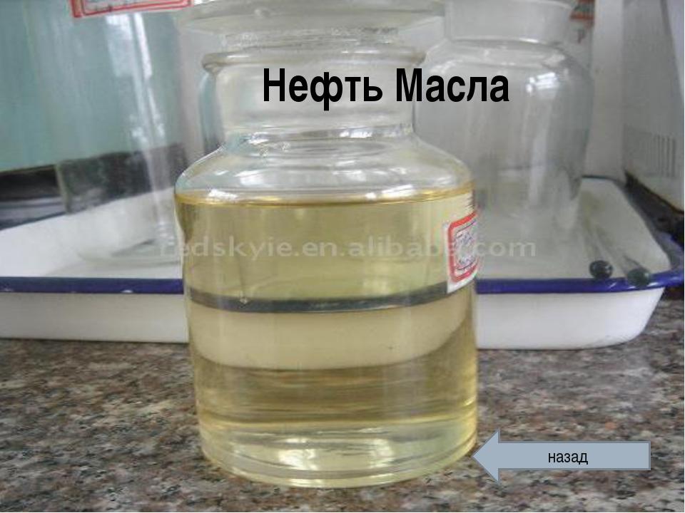 Нефть Масла назад
