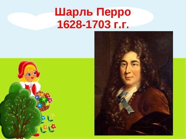 Шарль Перро 1628-1703 г.г.