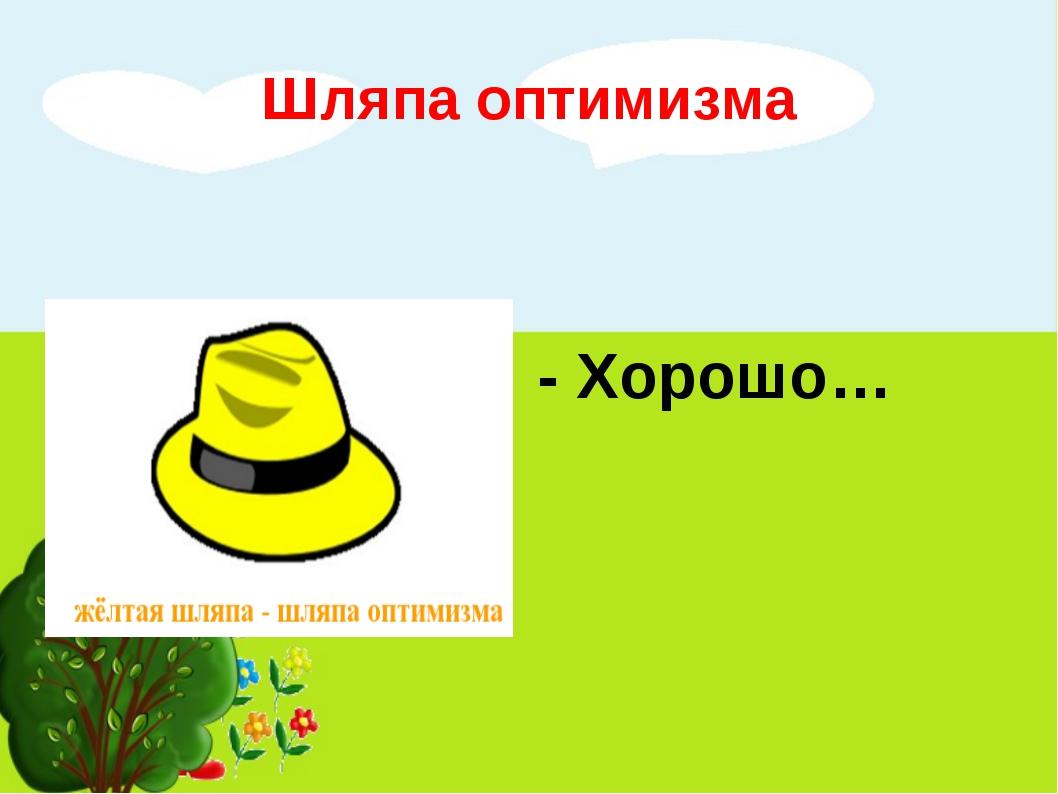 Шляпа оптимизма - Хорошо…