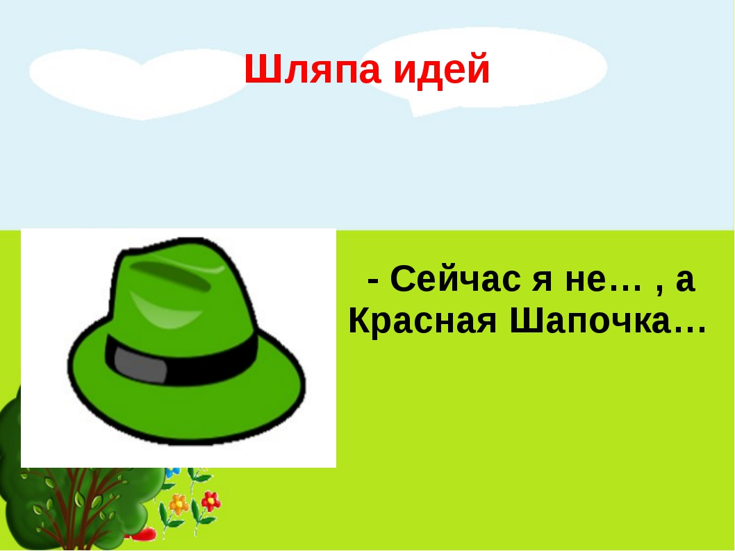 Шляпа идей - Сейчас я не… , а Красная Шапочка…