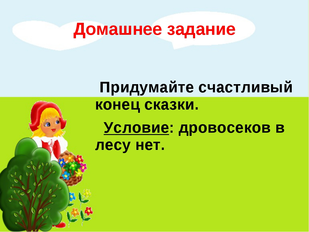 Домашнее задание Придумайте счастливый конец сказки. Условие: дровосеков в ле...