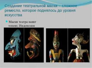 Создание театральной маски – сложное ремесло, которое поднялось до уровня иск