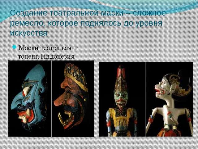 Создание театральной маски – сложное ремесло, которое поднялось до уровня иск...