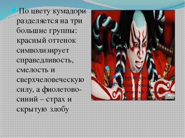 По цвету кумадори разделяется на три большие группы: красный оттенок символи...