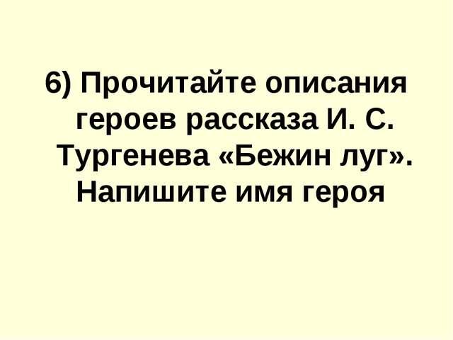 6) Прочитайте описания героев расскaзa И. С. Тургенева «Бежин луг». Напишите...