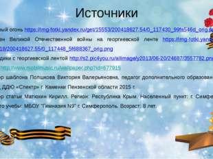 Источники Вечный огонь https://img-fotki.yandex.ru/get/15553/200418627.54/0_1